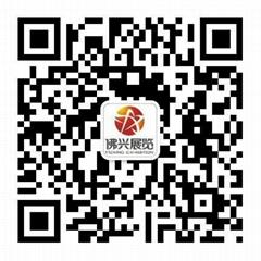2017第二十四屆廣州酒店用品展