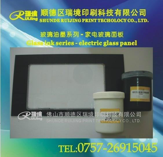 亮光无铅镉钢化玻璃高温玻璃油墨 3