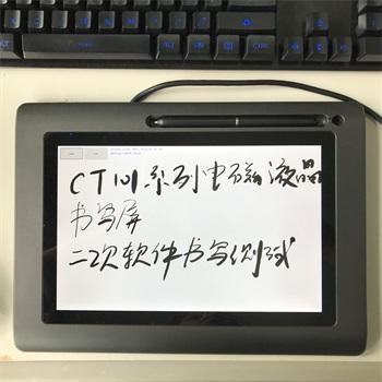 供应工单无纸化签批10寸电磁电容双模液晶书写屏 2