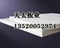 北京纤维增强硅酸钙板 2