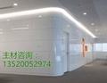 北京富美家潔菌板