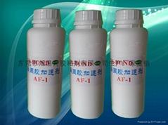 同聲膠水瞬間膠AF-1加速劑 瞬間膠AF-1促進劑