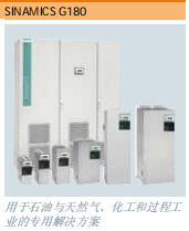 廈門西門子 直流電機調速器6RA8025-6FV62-0AA0