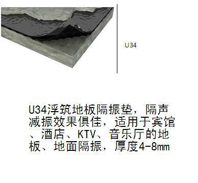 U34浮筑楼板隔音减震软木垫 1