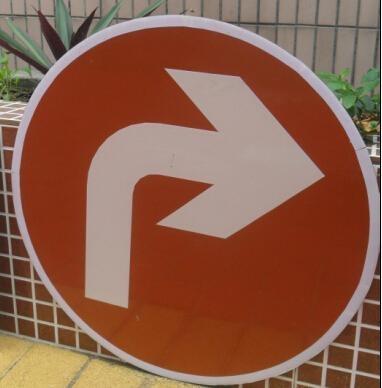 新恒安交通安全标志牌 4