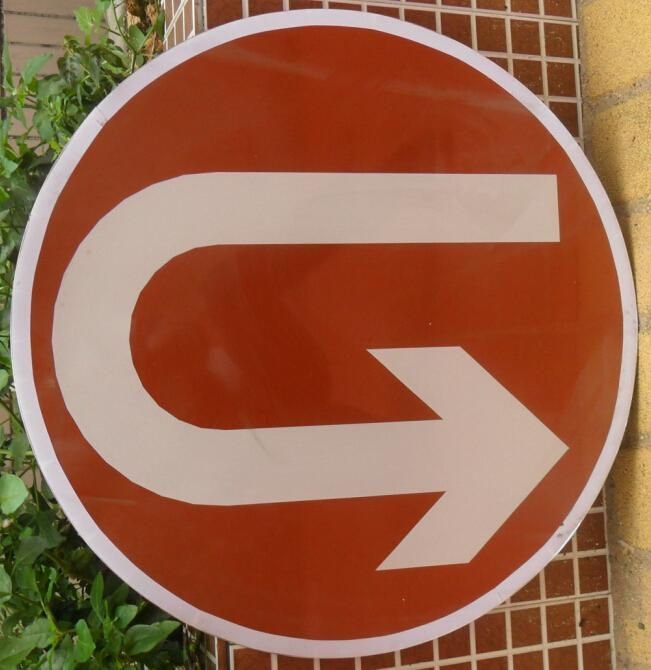 新恒安交通安全标志牌 2