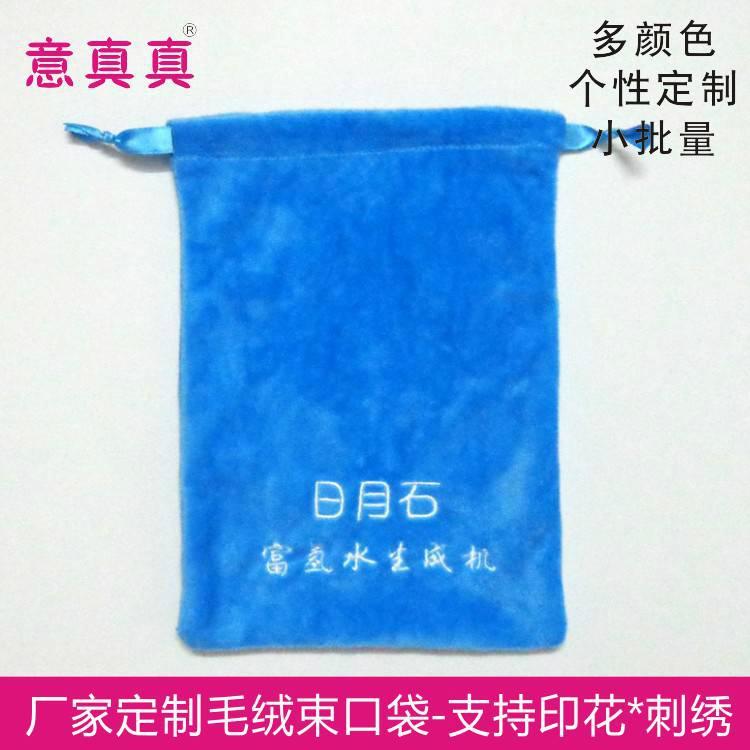 意真真厂家定做毛绒束口袋 超柔短毛绒蓝色束口袋 加工定制 1