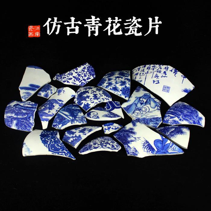 景德鎮仿古青花碎片 陶瓷裝飾馬賽克 1