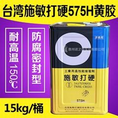 台湾施敏打硬575H化工储罐耐高温密封胶