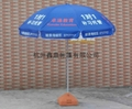 太陽傘 1