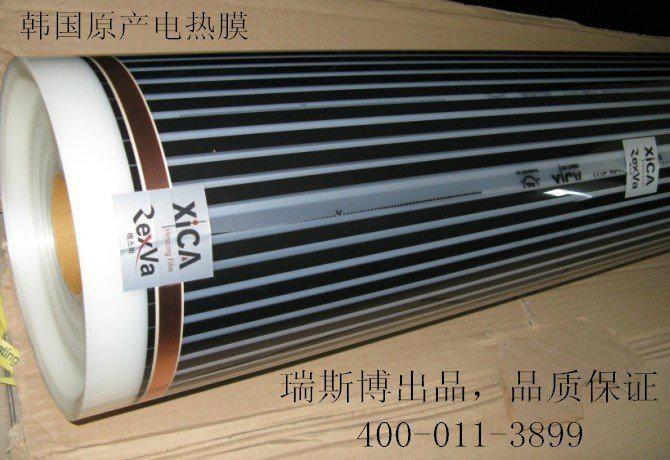 高溫電熱膜 2