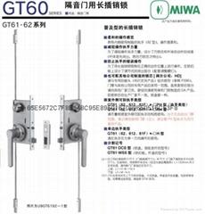 日本MIWA美和气密锁 U9G
