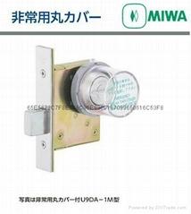 日本MIWA美和执手锁用紧急罩