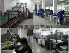 廣州市番禺區嘉圓工藝品廠