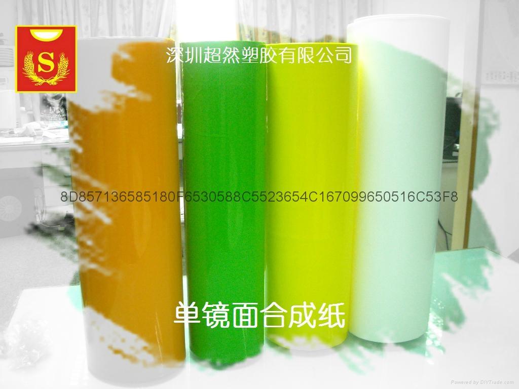 TPU薄膜淋膜底纸PP合成纸 2