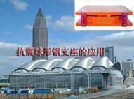 KQGZ抗震型球形鋼支座