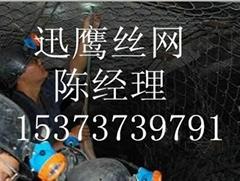 黑龍江梅河口煤礦護幫勾花網
