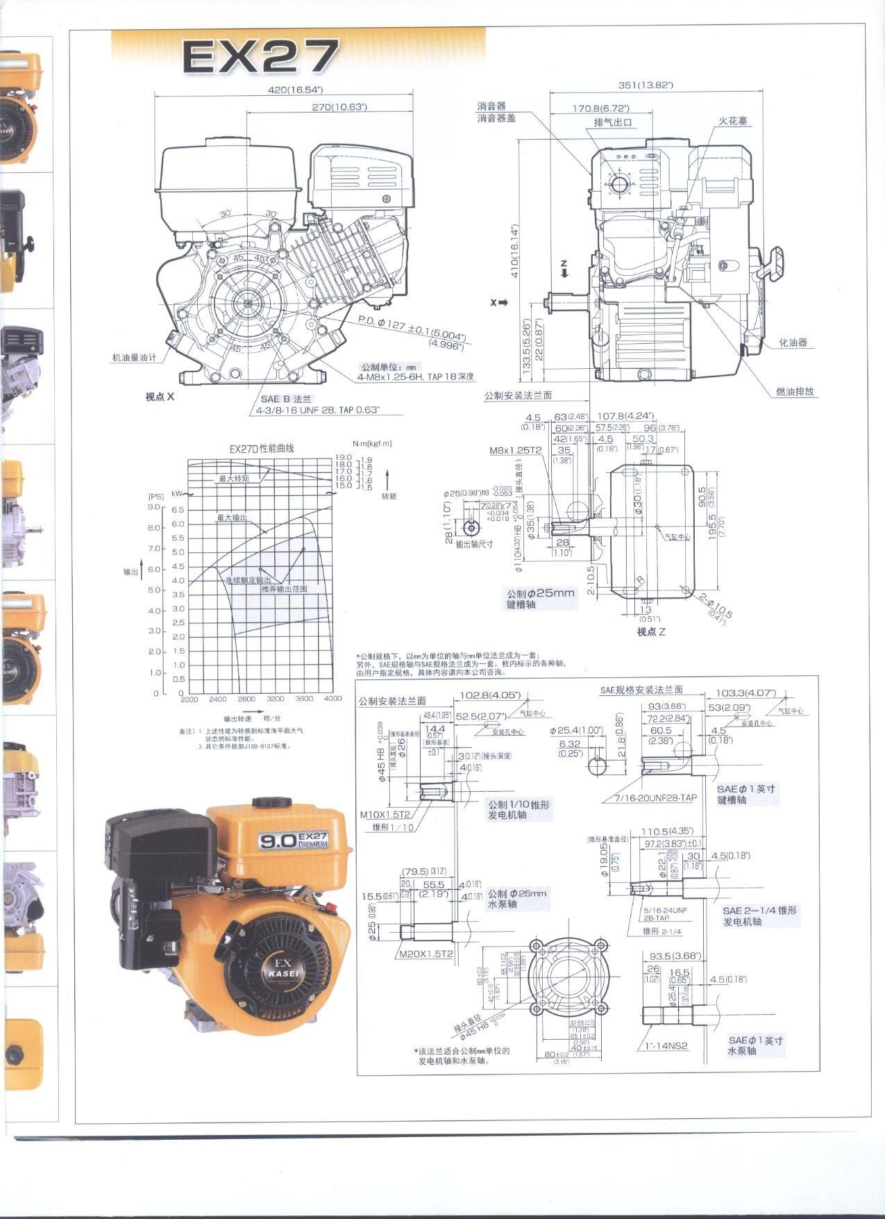 Four-stroke Air-cooled 9HP GASOLINE ENGINE 2