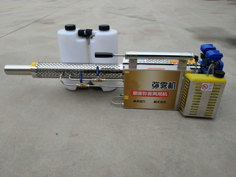 smoke sprayer 2