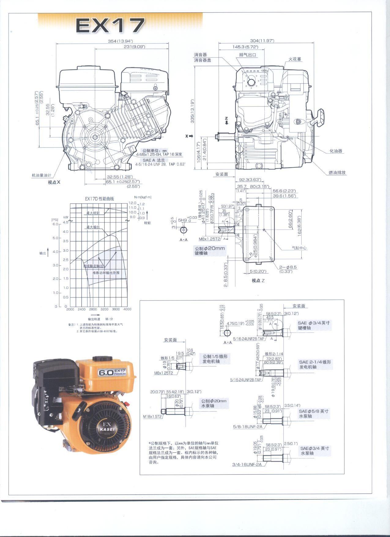 EX17 斯巴魯汽油機配件 7