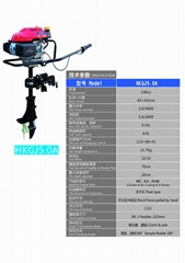 outboard engine HKGJ5.0 (Hot Product - 1*)