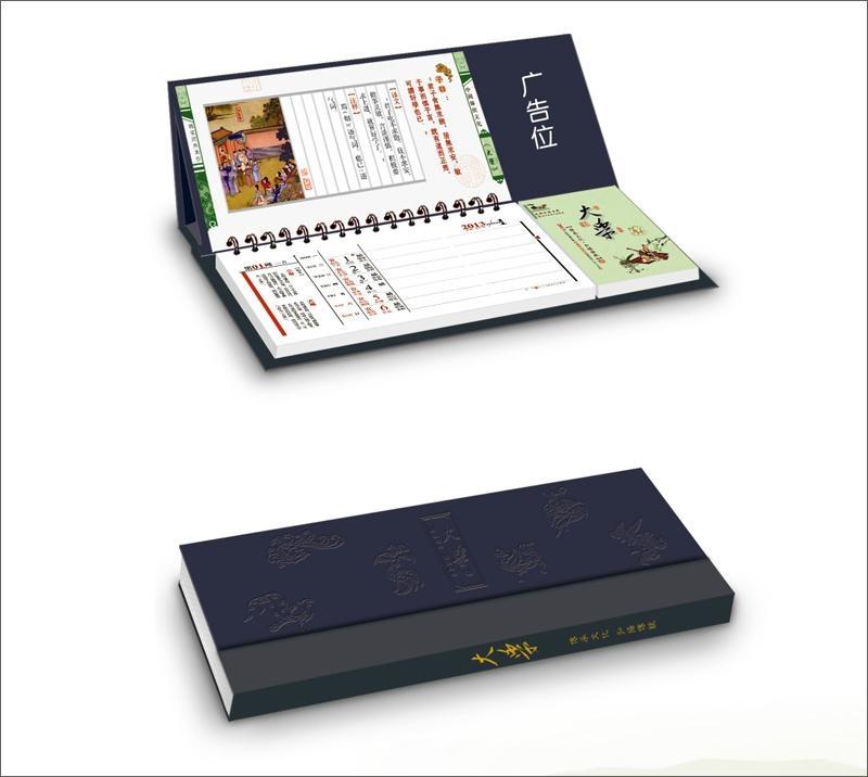 雅昌彩色印刷台曆 1