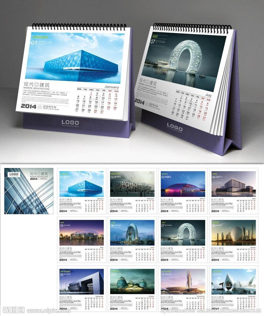 雅昌彩色印刷台曆 2