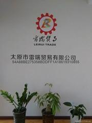 太原市雷瑞貿易有限公司