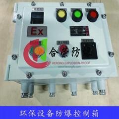 厂家直销防爆配电控制箱