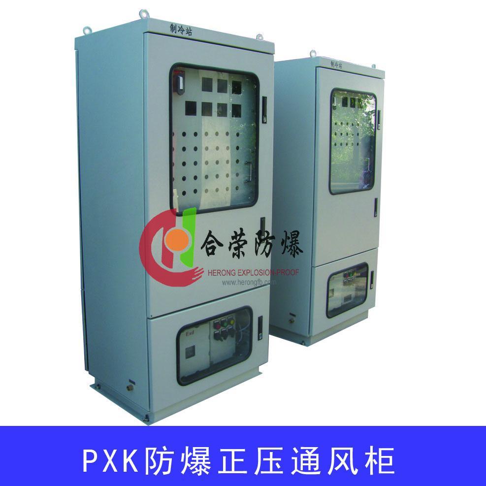 帶防爆空調正壓型防爆配電櫃 3