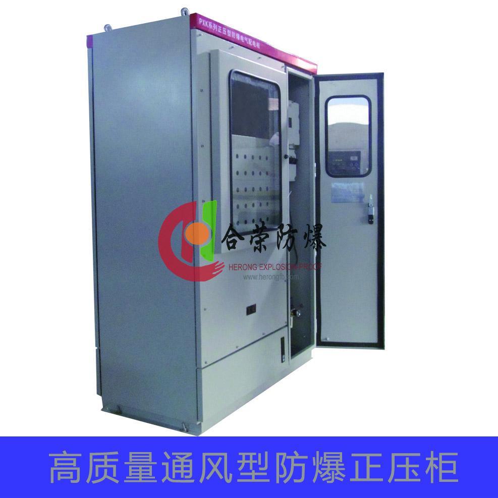 帶防爆空調正壓型防爆配電櫃 5