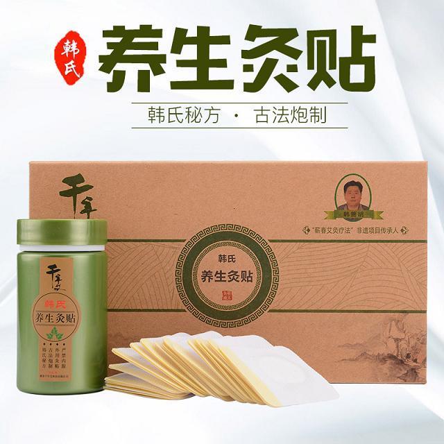 千年艾韩氏养生灸贴肚脐贴蕲艾贴祛湿调理肠胃 1