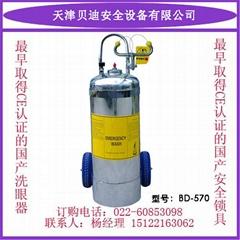 天津贝迪便携式洗眼器 BD-570