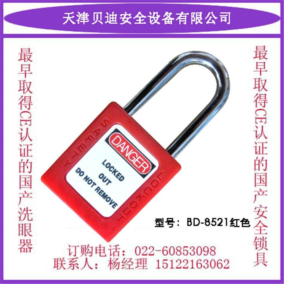 天津貝迪長梁挂鎖 BD-8521 3