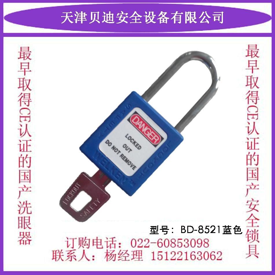 天津貝迪長梁挂鎖 BD-8521 4