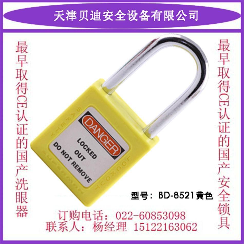 天津貝迪長梁挂鎖 BD-8521 5