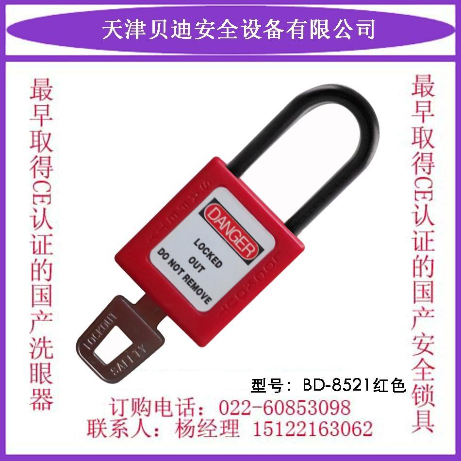天津貝迪絕緣挂鎖 BD-8531 1