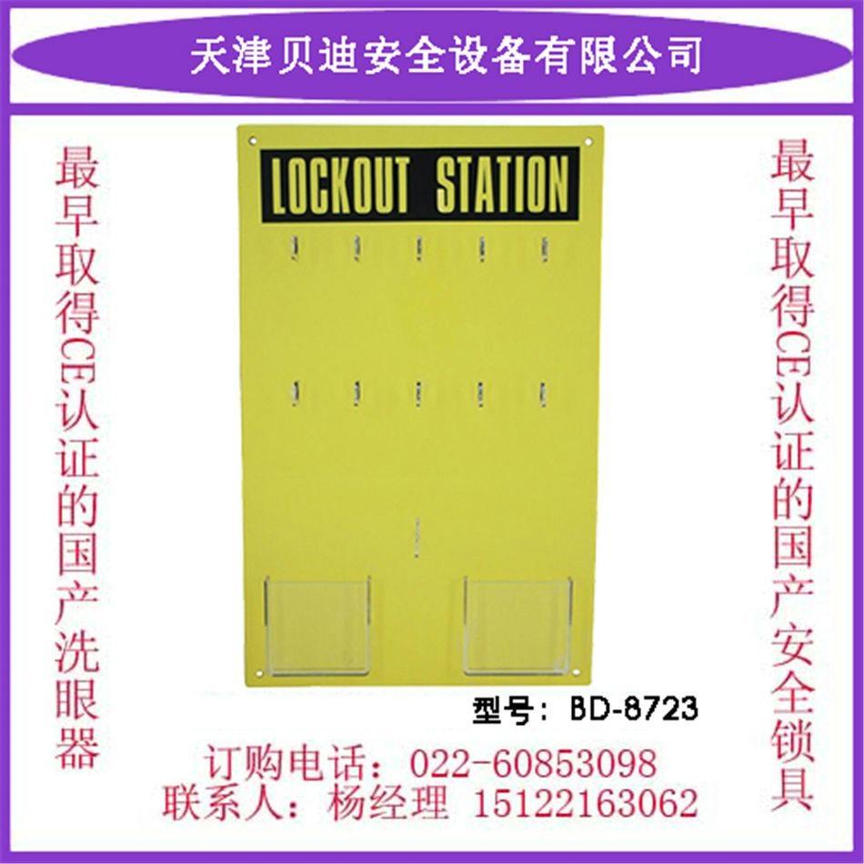 天津貝迪十鎖具挂板BD-8721 1