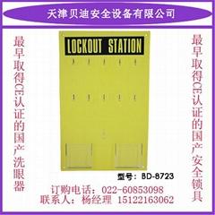 天津貝迪十鎖具挂板BD-8721