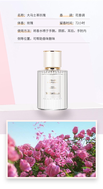 邁克可可大馬士革玫瑰女士香水 1
