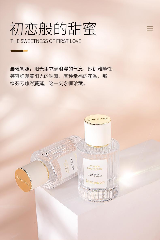 邁克可可大馬士革玫瑰女士香水 4