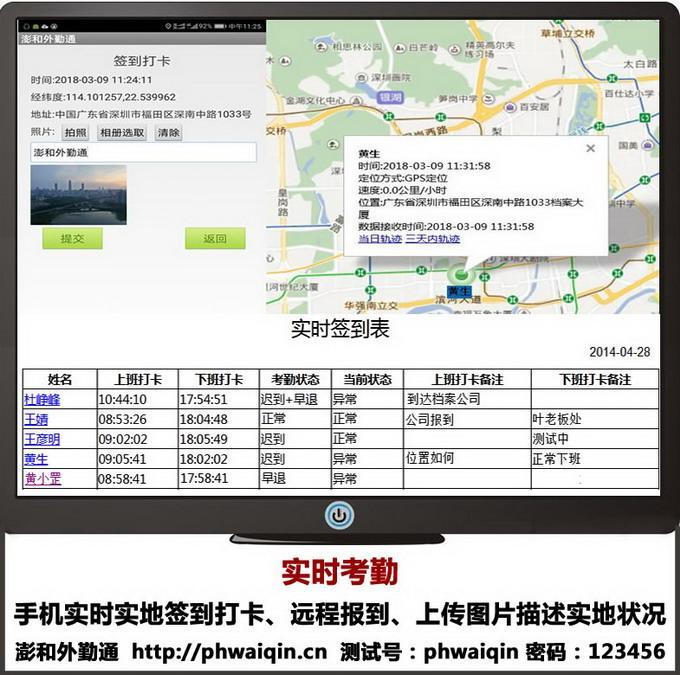 手機考勤位置服務系統 3