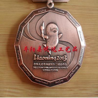 运动会奖牌 1