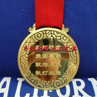 运动会奖牌 4