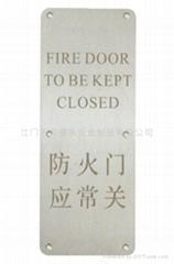 防火指示牌