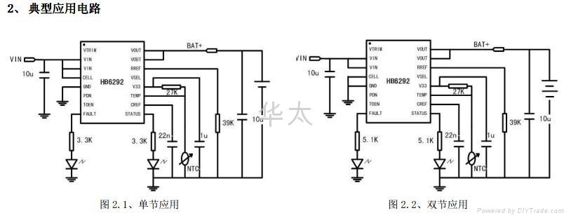 华太电子单双节线性锂离子充电芯片ICHB6292 1