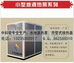 小型家用地源熱泵空調