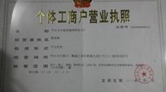 Zhongshan City Xiji Lighting Factory