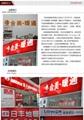 鄭州來保利PE-XC地暖管 3