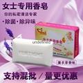 私密抗菌嫩白皂SOAP 4